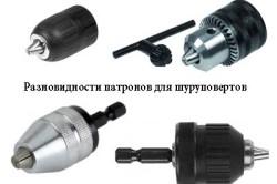 Разновидности патронов для шуруповерта