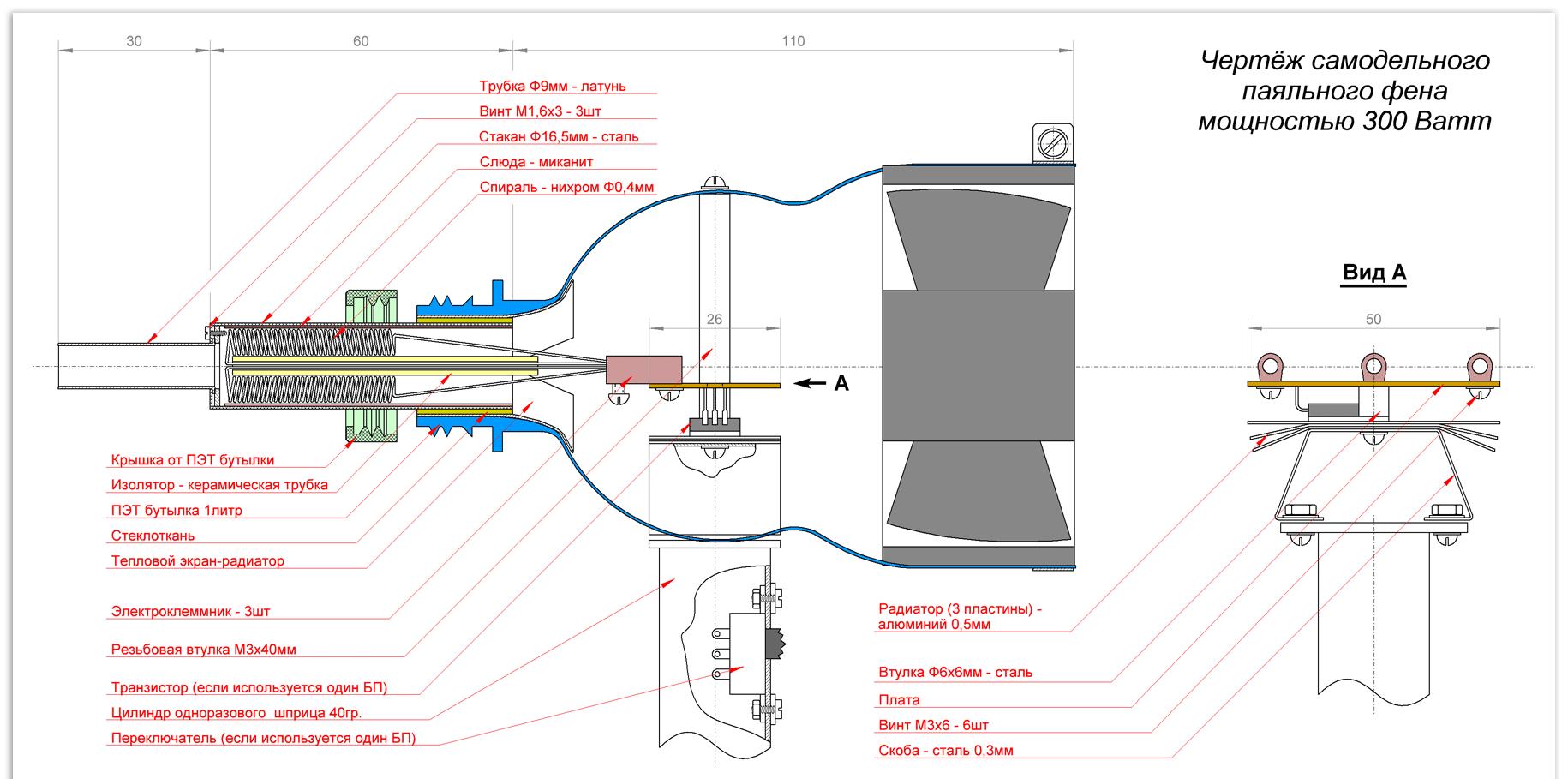 Паяльная станция: как сделать паяльный фен своими руками
